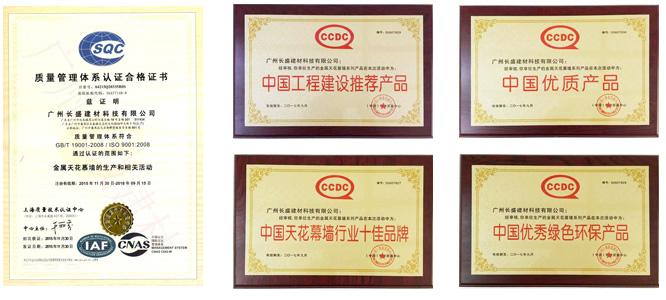 广州长盛建材资质荣誉