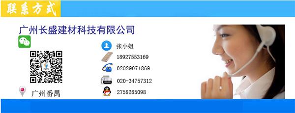 广州长盛建材联系信息