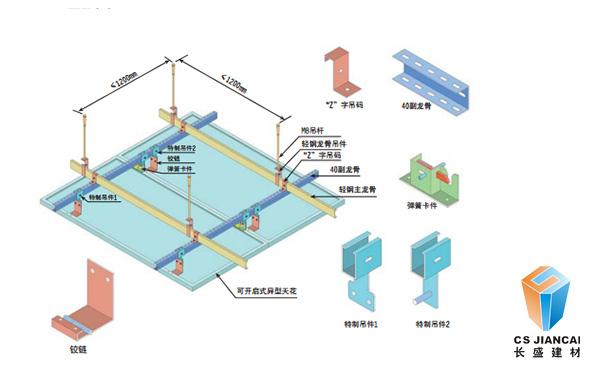 长盛建材勾搭啊铝单板安装节点图2
