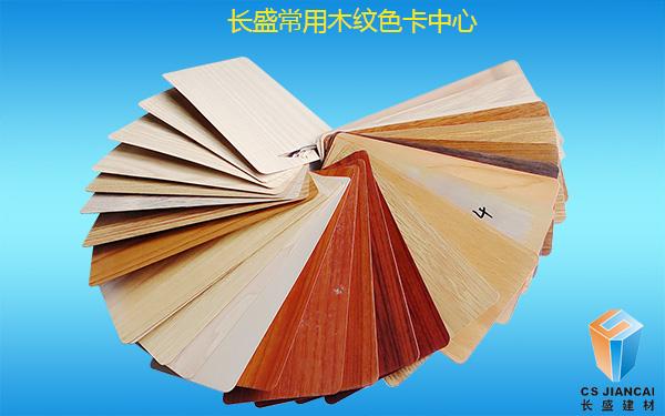 长盛仿木纹铝蜂窝板色卡