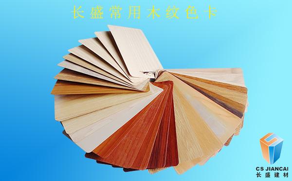 仿木纹铝单板常用色卡