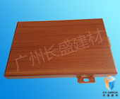 滴水铝挂片相关推荐木纹铝单板