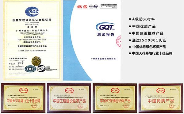 氟碳铝单板权威第三方认证证书