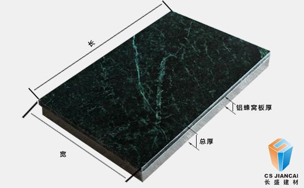 石材铝蜂窝板规格