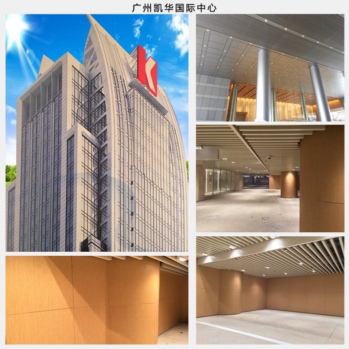 广州凯华国际中心仿木纹铝蜂窝板工程案例