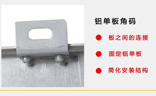 仿木纹铝单板角码
