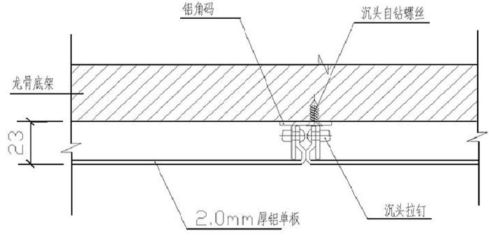 铝单板吊顶安装节点.jpg
