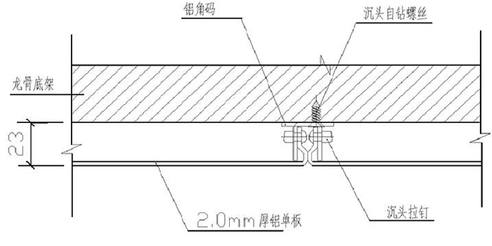 铝单板吊顶节点图