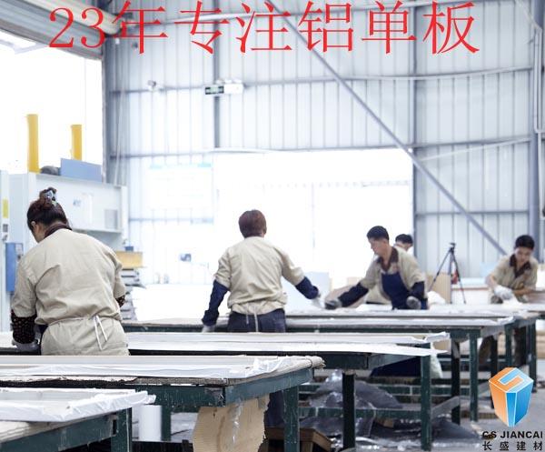 人工生产铝蜂窝板