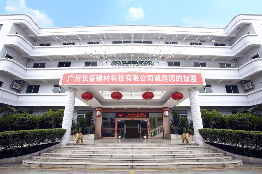 广州长盛建材科技有限公司