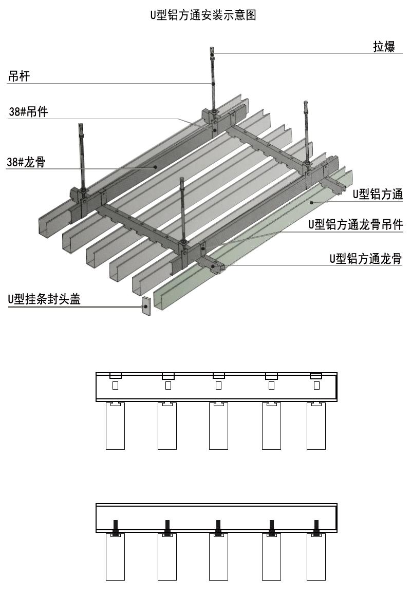 U型铝方通安装示意图.jpg